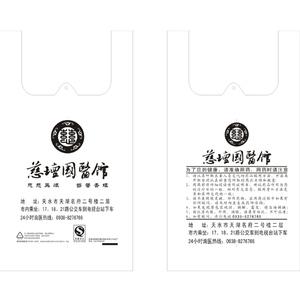 医院塑料手提袋-青海手提袋定制