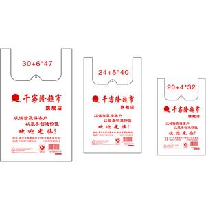 超市购物袋-青海购物袋定制